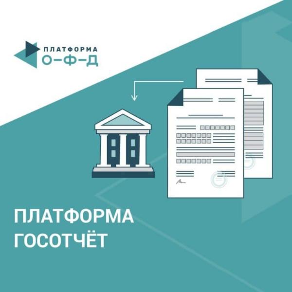 Тариф «Отчеты в ФНС» Платформа Госотчет (Платформа ОФД)