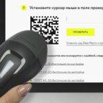 Проверка сканера для работы с системой «Честный ЗНАК»