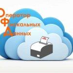 Список операторов фискальных данных в России