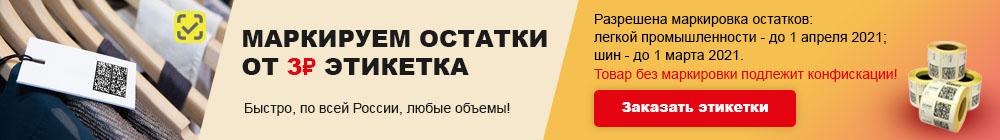 Маркировка остатков_ТСД
