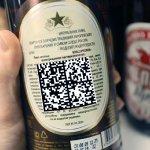 С новым кодом! Эксперимент по маркировке пива