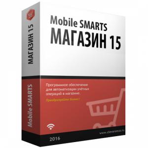Mobile SMARTS: Магазин 15 БАЗОВЫЙ