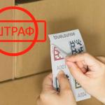 Штраф за нарушение правил и отсутствие маркировки на товаре в 2021 г.
